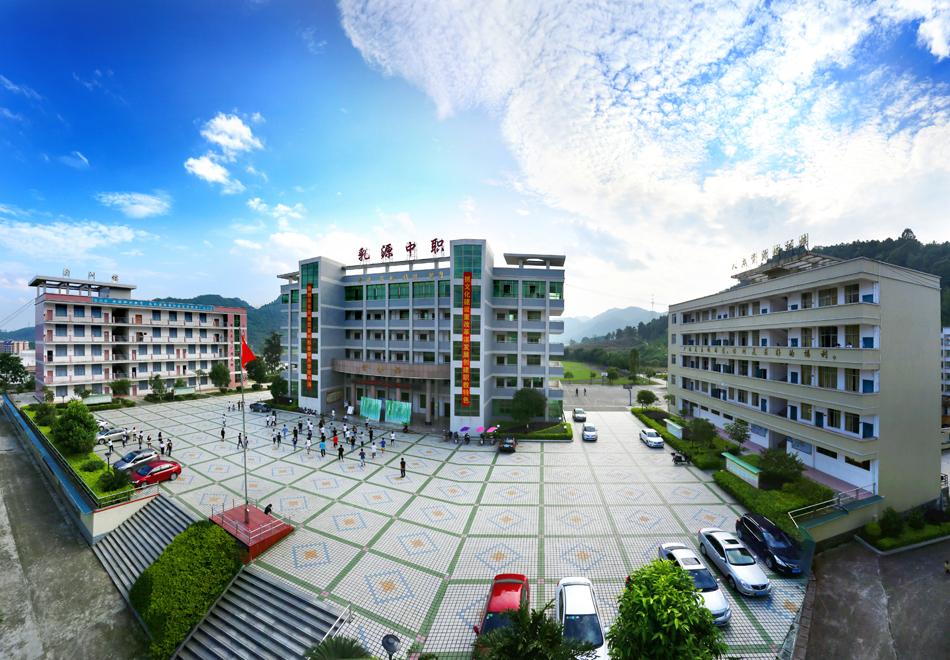 乳源瑶族自治县中等职业技术学校