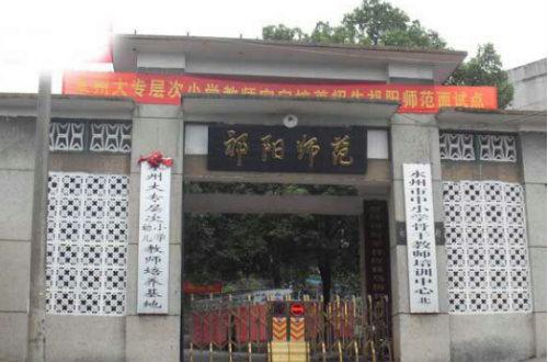 祁阳师范学校