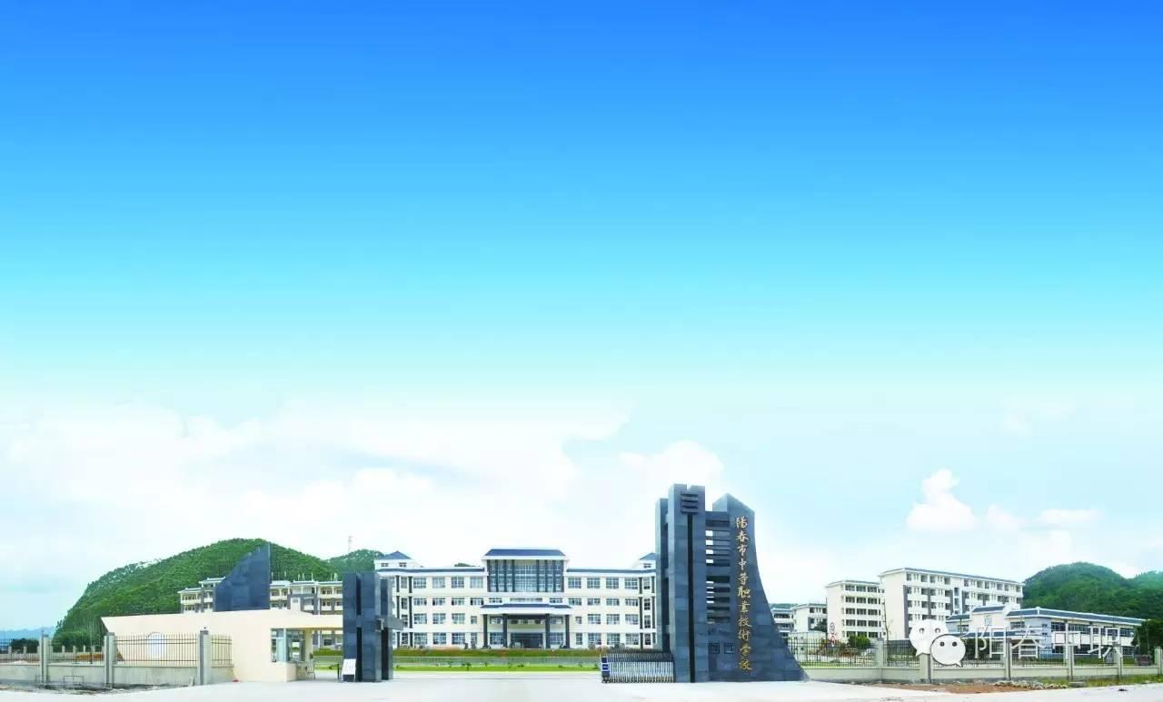 阳春市中等职业技术学校
