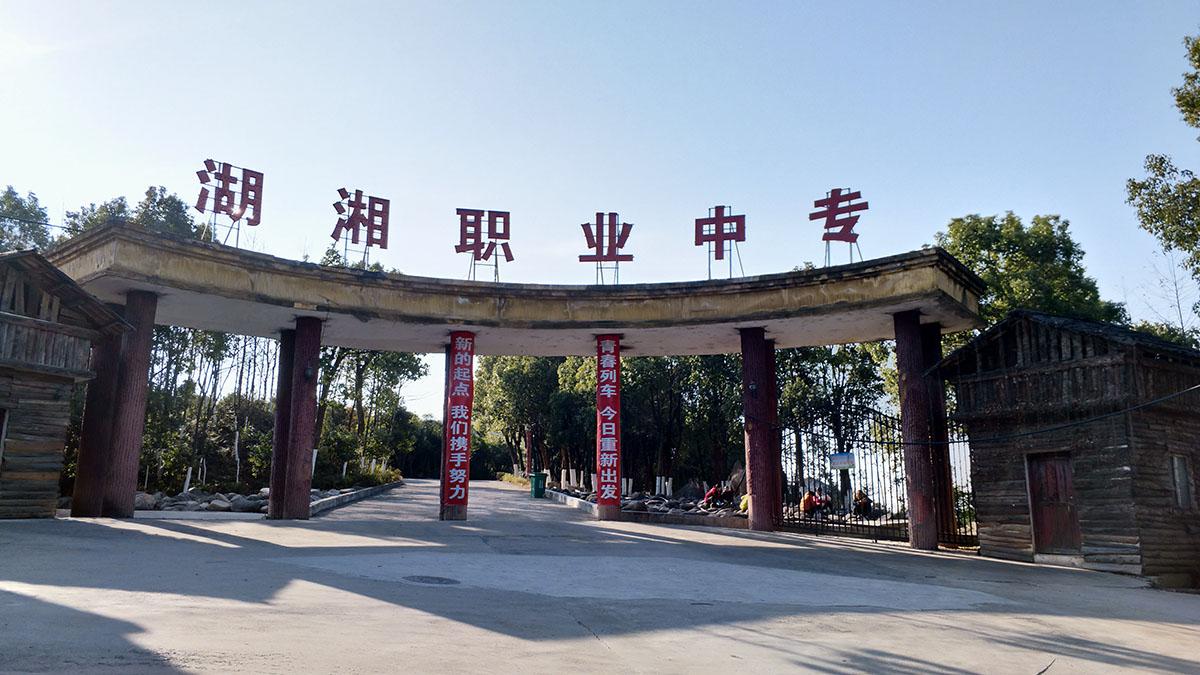 隆回湖湘职业中专学校