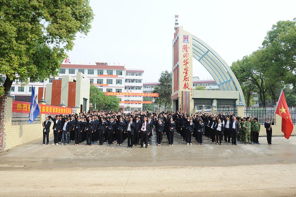隆回华星职业技术学校