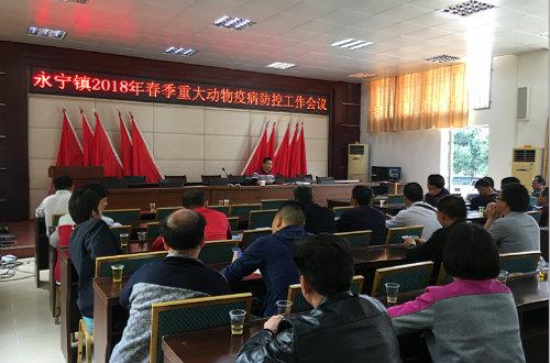 永宁镇:2018年春季重大动物疫病防控工作会议