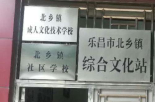 北乡镇成人文化技术学校简介