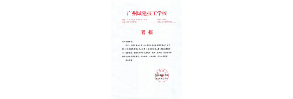 李俊鸿同学获世界冠军