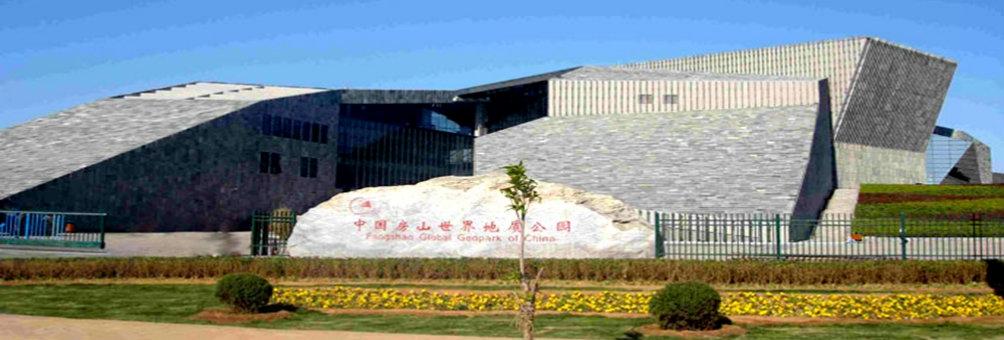 中国房山世界地质公园