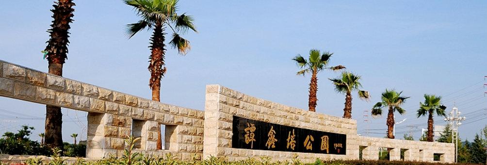 谭鑫培公园