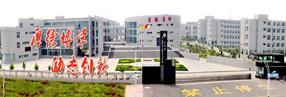 山西省平遥现代工程技术学校