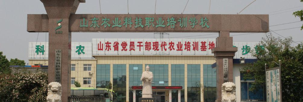 山东农业科技职业培训学校