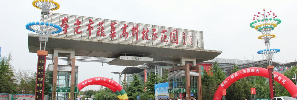 寿光市蔬菜高科技示范园