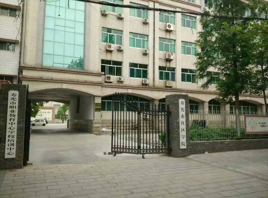 寿光市社区学院