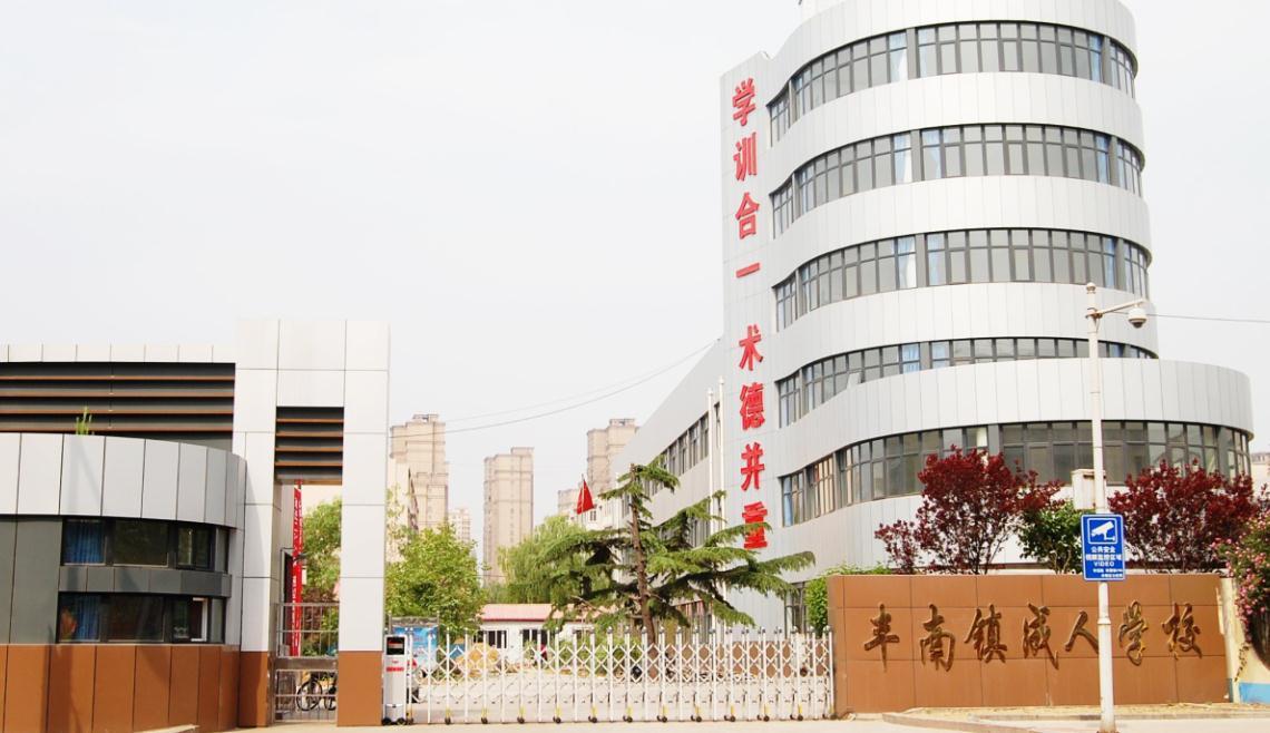 丰南镇成人学校