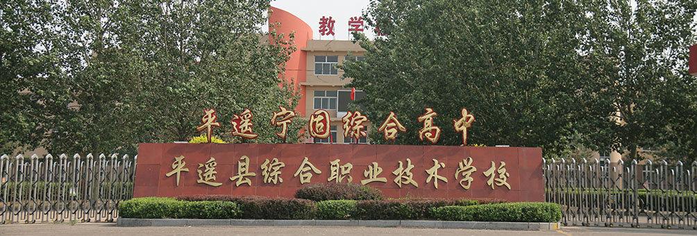 平遥县综合职业技术学校