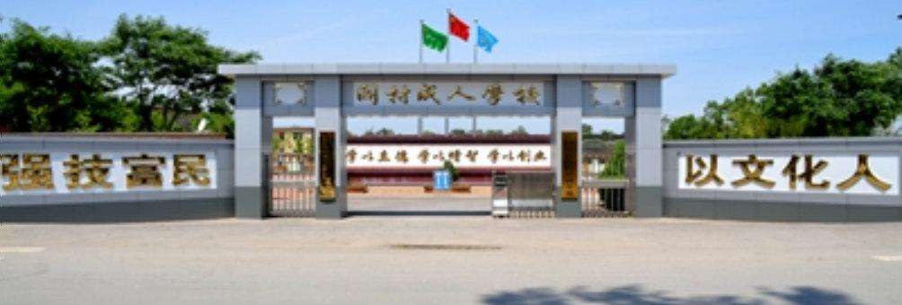 阎村镇社区成人职业学校