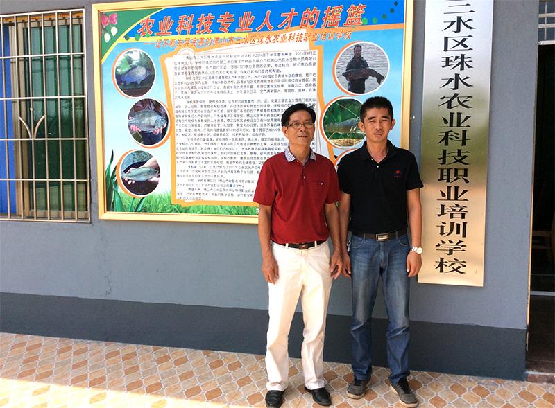 佛山市三水区珠水农业科技职业培训学校