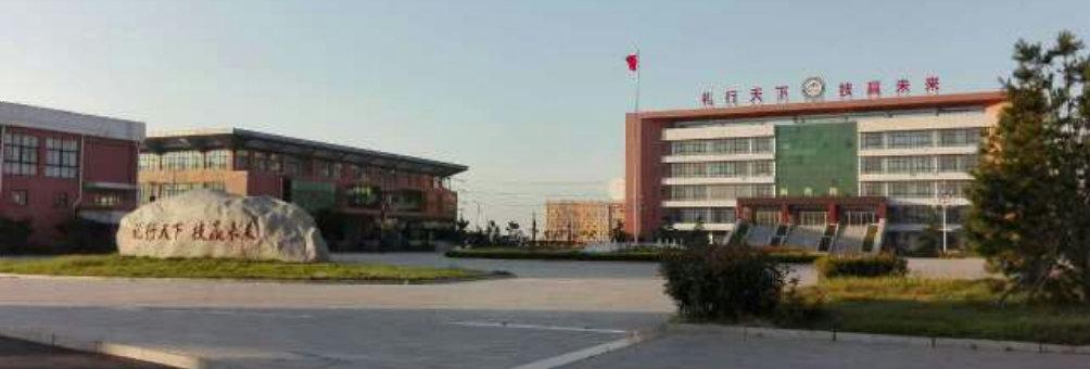 汤阴县职业技术教育中心