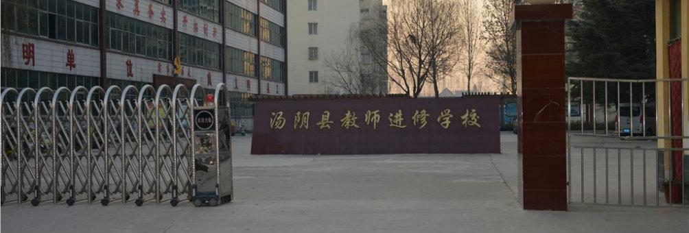 汤阴县教师进修校