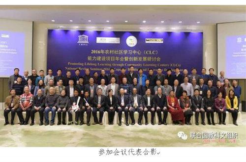 农村社区学习中心(CLC)能力建设项目年会