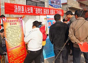 汤阴县人社局安全生产落实处 职业培训创一流