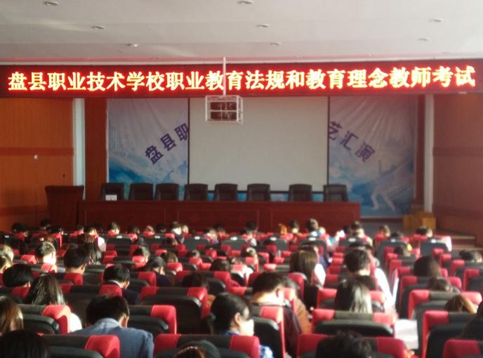 盘县职业技术学校组织教师参加职业教育法规与教学理念考试