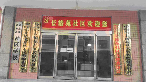 新密市袁庄乡居民社区学校