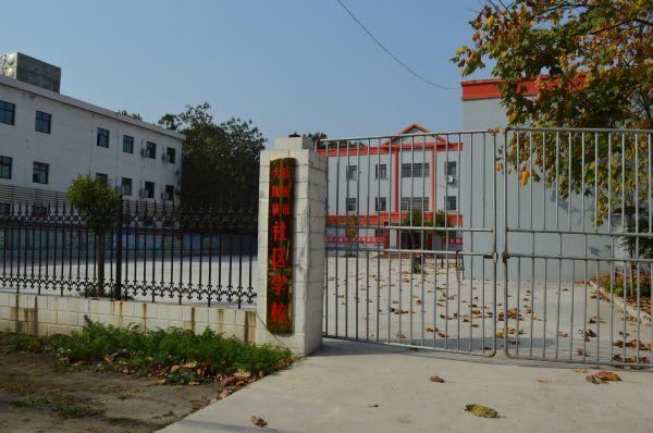 新密市大隗镇居民社区学校