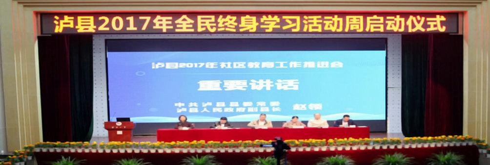 泸县社区教育工作会暨全民终身学习活动周启动仪式