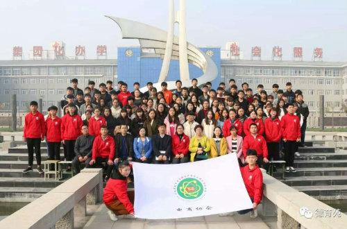 河南省电商协会 许昌技术经济学校分会成立