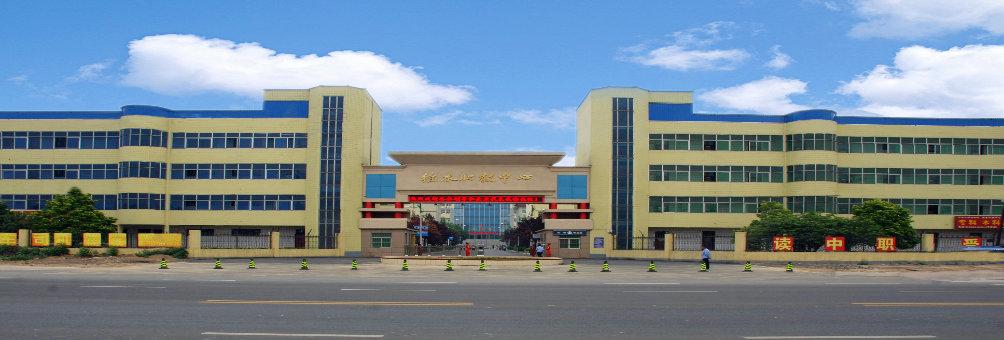 徐水区职业技术教育中心
