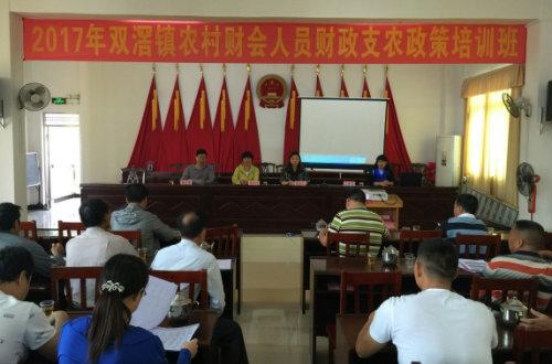 双滘镇:举办农村财会人员支农政策培训班