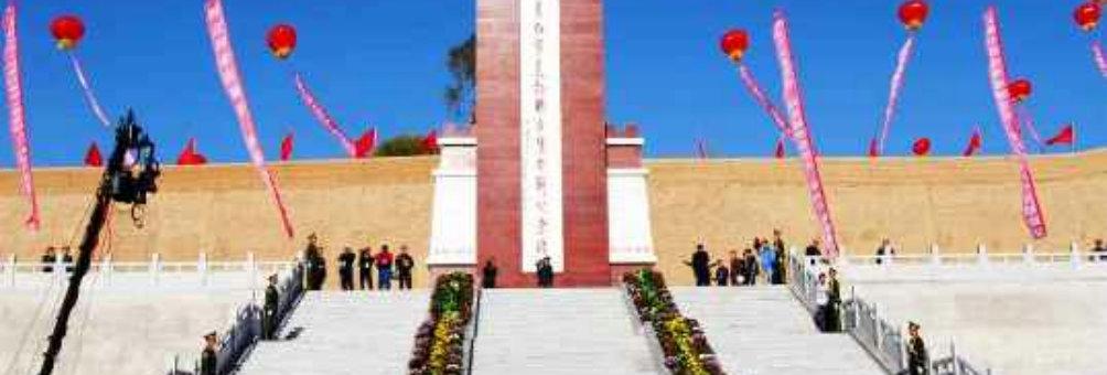 中国工农红军长征胜利会师将台堡纪念碑