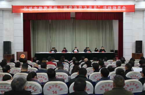 长葛市教体局召开教育系统脱贫攻坚决战月活动动员会议