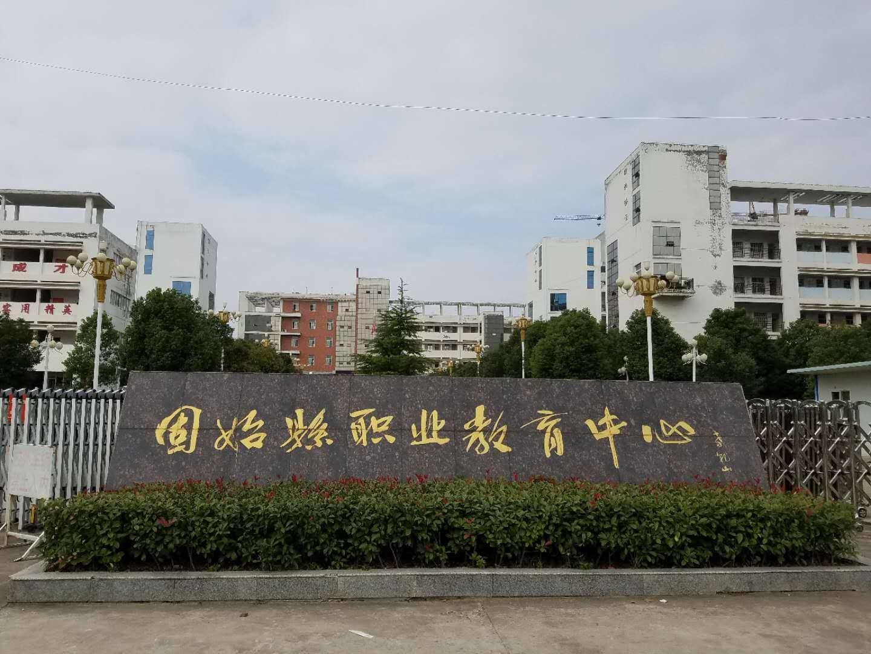 固始县职业教育中心