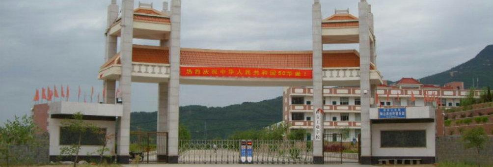 南安市工业学校