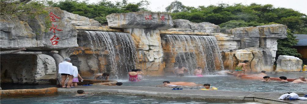 4A景区:金水台温泉
