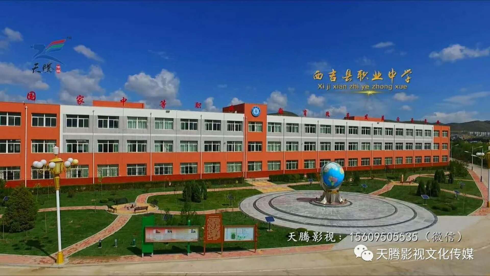 西吉县职业中学