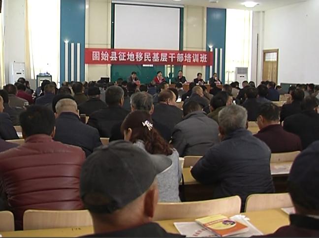 固始县举行征地移民基层干部培训及水库移民技能培训