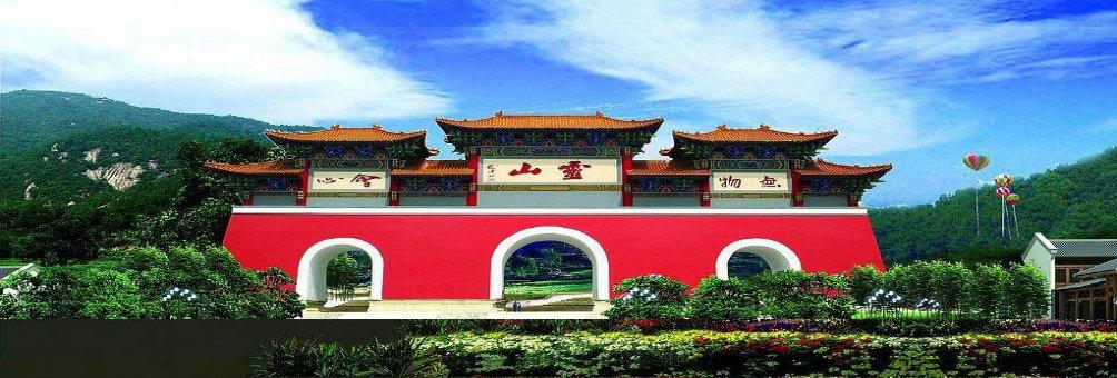 中原名刹——灵山寺