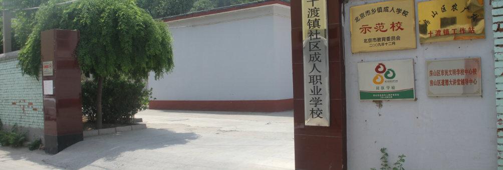 房山区十渡镇成人学校