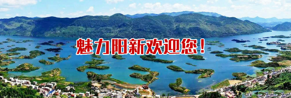 美丽的王英仙岛湖