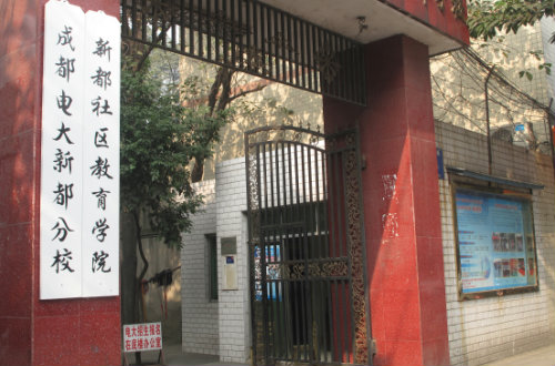 成都市新都区社区教育学院