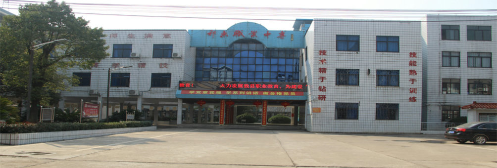 祁东县职业中专