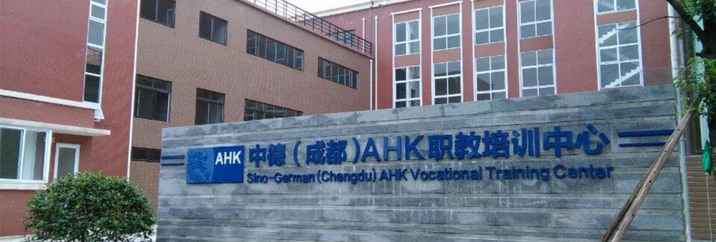 中德(成都)AHK职教培训中心