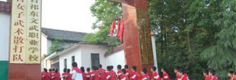 祁东县体育中专