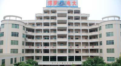 博罗县社区学院