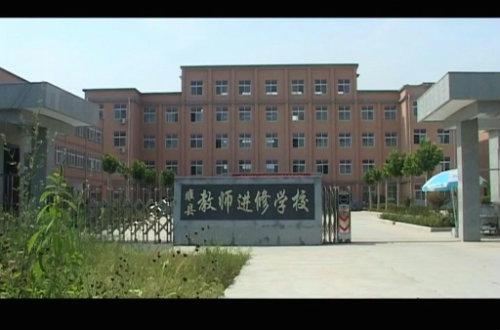 睢县教师进修学校