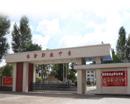 临泽县职教中心(临泽县职业中专学校)