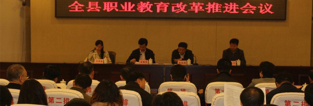 职业教育改革推进会议