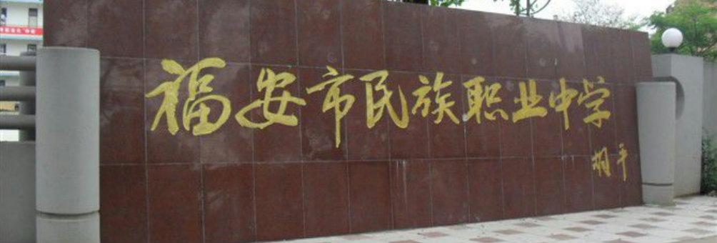 福安市民族职业中学
