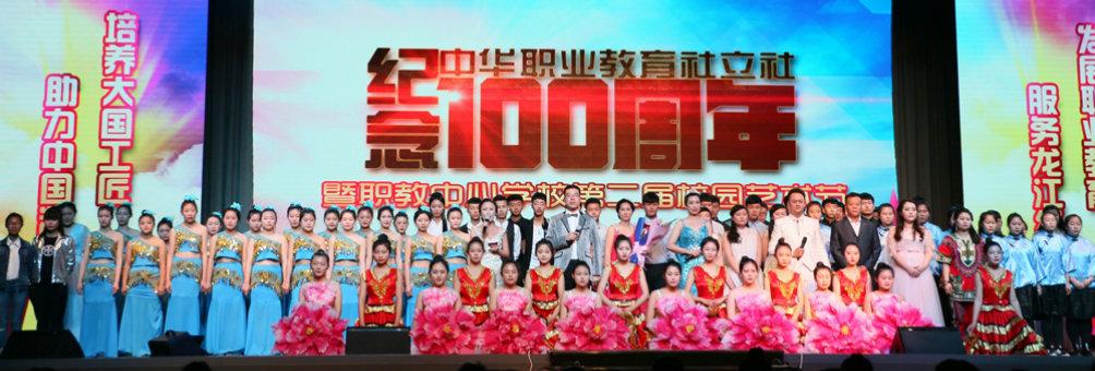 纪念中华职业教育社立社100周年庆祝大会