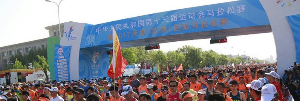 协同发展  活力之城      十三届运动会马拉松赛